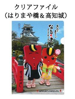 なるこ君&なるるちゃん クリアファイル(はりまや橋&高知城)