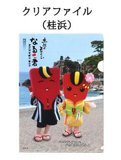 なるこ君&なるるちゃん クリアファイル(桂浜)