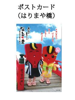 なるこ君&なるるちゃん ポストカード(はりまや橋)