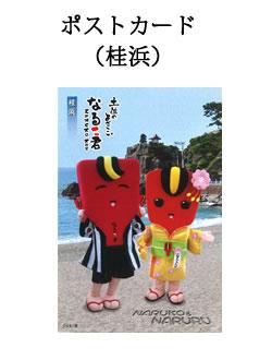 なるこ君&なるるちゃん ポストカード(桂浜)