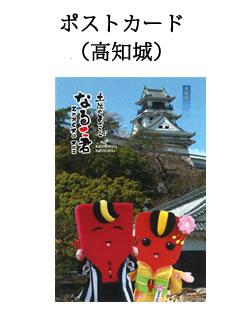 なるこ君&なるるちゃん ポストカード(高知城)