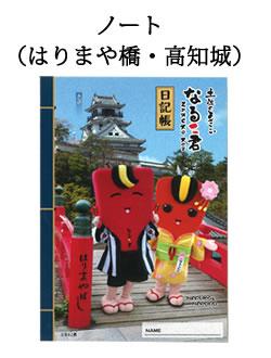 なるこ君&なるるちゃん ノート(はりまや橋・高知城)