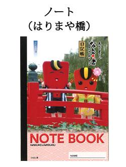 なるこ君&なるるちゃん ノート(はりまや橋)