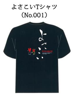 なるこ君&なるるちゃん よさこいTシャツ(No.001)