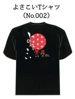 なるこ君&なるるちゃん よさこいTシャツ(No.002)