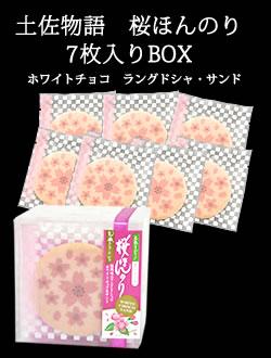 土佐物語 桜ほんのり 7枚入りBOX