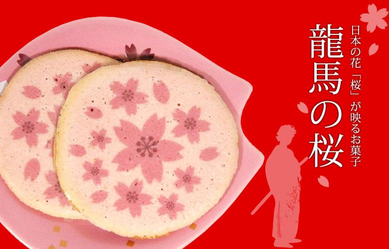 日本の花「桜」が映るお菓子 龍馬の桜