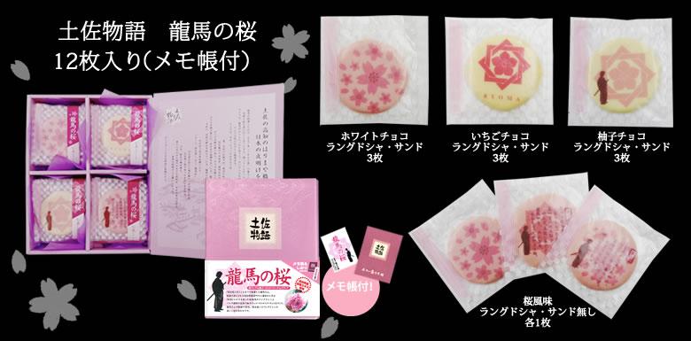土佐物語 龍馬の桜 16枚入り(ミニメモ帳付)
