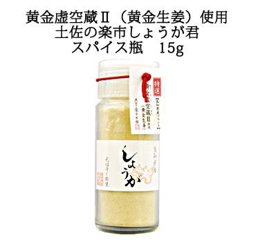 黄金虚空蔵II(黄金生姜)使用 土佐の楽市しょうが君(スパイス瓶)
