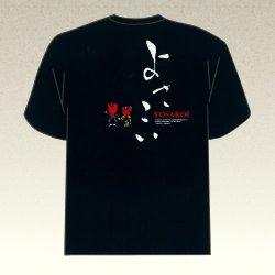 画像1: なるこ君&なるるちゃん よさこいTシャツ(No.001)