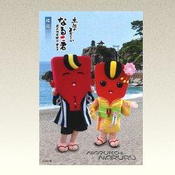 画像1: なるこ君&なるるちゃん ポストカード(桂浜)