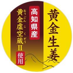 画像2: 黄金虚空蔵II(黄金生姜)使用 土佐の黄金生姜こくぞう君(スパイス瓶)