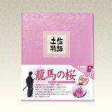 土佐物語 龍馬の桜(メモ帳付)
