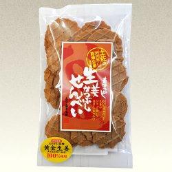 画像1: 昔なつかし生姜かつぶしせんべい(小袋)